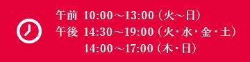 午前 10:00~13:00(火~日)午後 14:30~19:00(火・水・金・土)14:00~17:00(木・日)