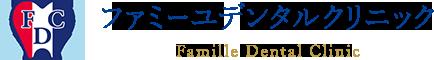 ファミーユデンタルクリニック Famille Dental Clinic