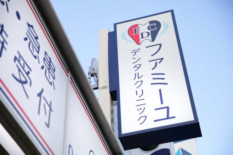 和田町駅徒歩3分